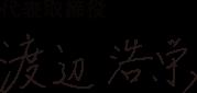 代表取締役 渡辺浩栄