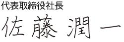 代表取締役社長 佐藤彰